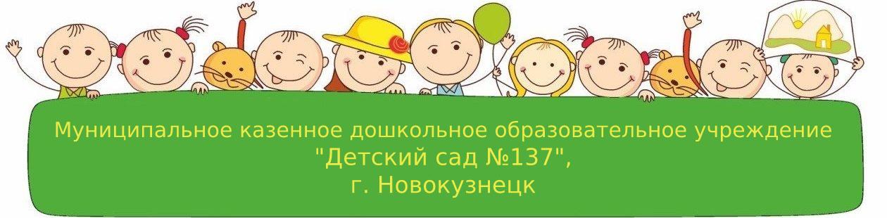 "МК ДОУ ""Детский сад  №137"", г. Новокузнецк"